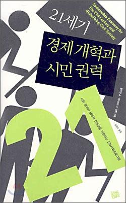 21세기 경제 개혁과 시민 권력