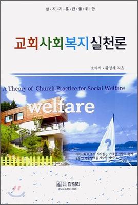 교회사회복지실천론