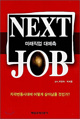 NEXT JOB