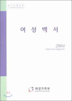 2004 여성백서
