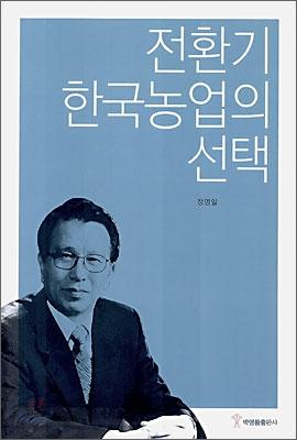 전환기 한국 농업의 선택