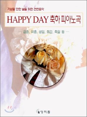 HAPPY DAY 축하피아노곡