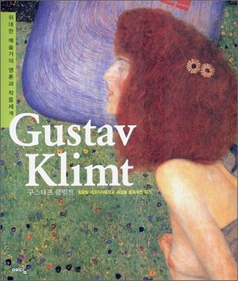 Gustav Klimt (구스타프 클림트)
