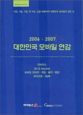 2006·2007 대한민국 모바일 연감