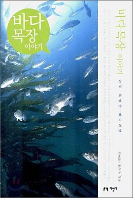 바다목장 이야기