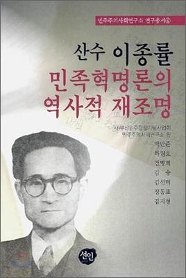 산수 이종률 민족혁명론의 역사적 재조명