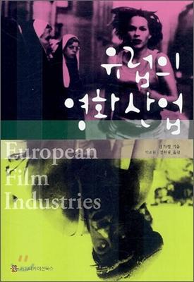 유럽의 영화산업