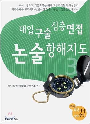 대입 구술 심층면접 논술 항해지도 3