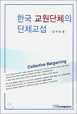 한국 교원단체의 단체 교섭