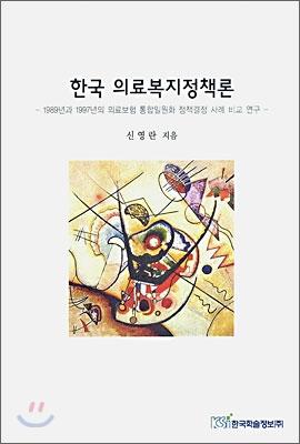 한국 의료복지 정책론