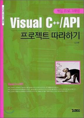 Visual C++/API 프로젝트 따라하기