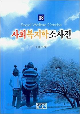 사회복지학 소사전