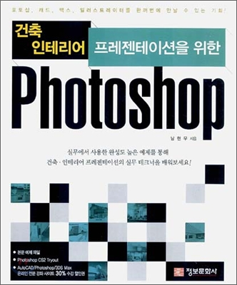 건축·인테리어 프레젠테이션을 위한 Photoshop (포토샵)