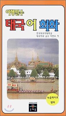 여행필수 태국어 회화