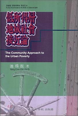저소득층 지역사회 접근론