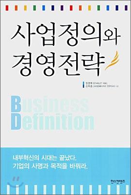 사업정의와 경영전략