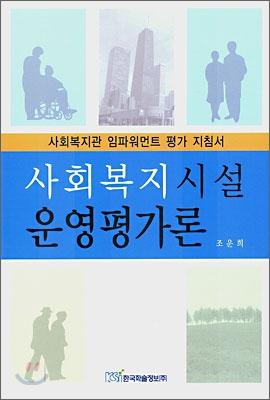 사회복지시설 운영평가론