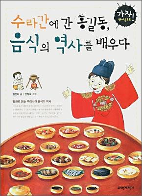 수라간에 간 홍길동 음식의 역사를 배우다