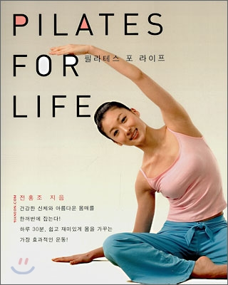 PILATES FOR LIFE 필라테스 포 라이프