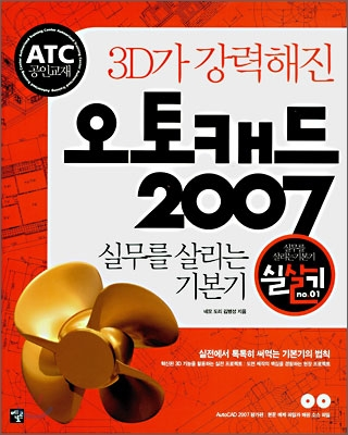 3D가 강력해진 오토캐드 2007