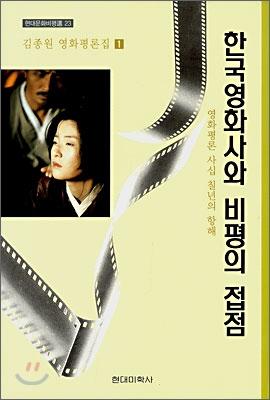 한국영화사와 비평의 접점