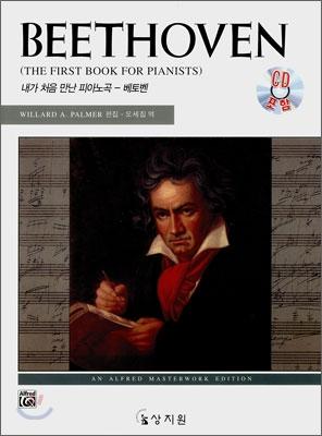 내가 처음 만난 피아노곡 - 베토벤