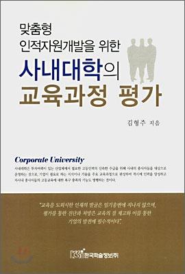 맞춤형 인적자원개발을 위한 사내대학의 교육과정 평가