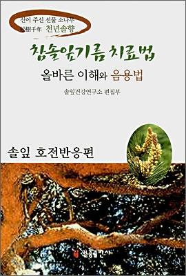 참솔잎기름 치료법 솔잎 호전반응편