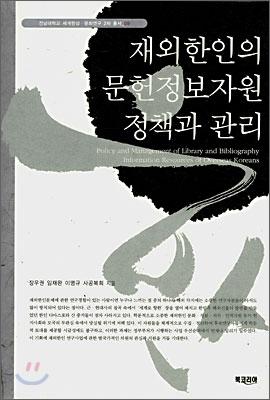 재외한인의 문헌정보자원 정책과 관리
