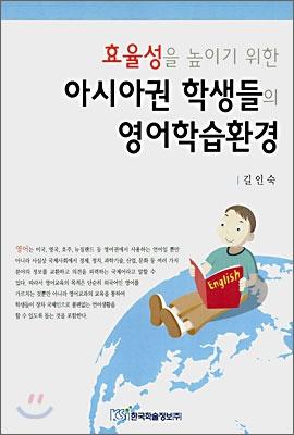 효율성을 높이기 위한 아시아권 학생들의 영어학습환경
