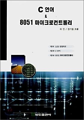 C언어 & 8051 마이크로컨트롤러