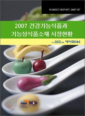 2007 건강기능식품과 기능성식품소재 시장현황