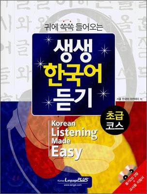 생생 한국어 듣기 초급코스