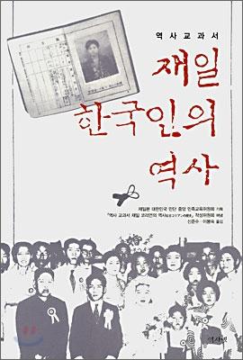 역사 교과서 재일 한국인의 역사