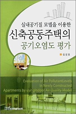 신축공동주택의 공기오염도 평가