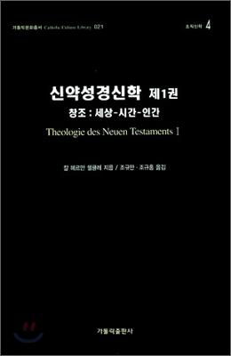 신약성경신학 제1권