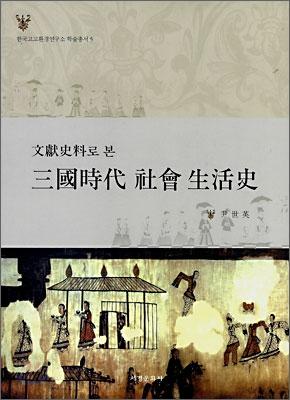 삼국시대 사회 생활사