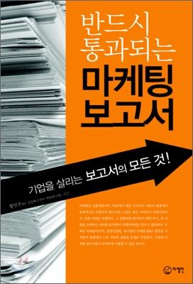 마케팅 보고서