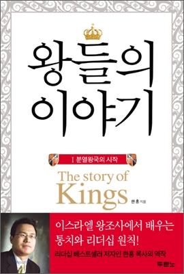 왕들의 이야기 1