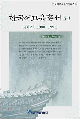 한국어교육총서 3-1