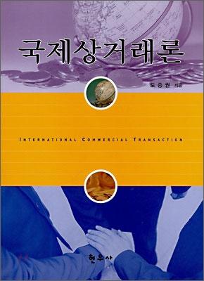국제상거래론