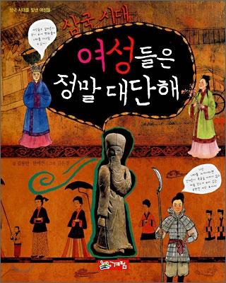 삼국시대 여성들은 정말 대단해