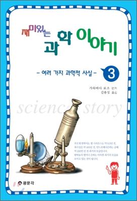 재미 있는 과학이야기 3