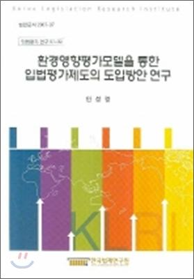 환경영향평가모델을 통한 입법평가제도의 도입방안 연구