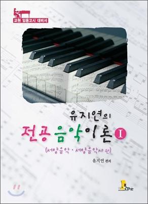 유지연의 전공음악이론(1)