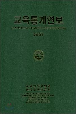 교육통계연보 2007