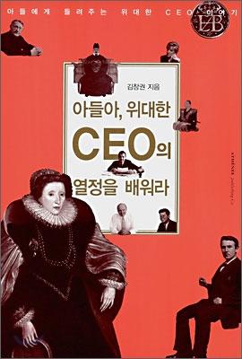 아들아, 위대한 CEO의 열정을 배워라