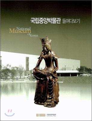 국립중앙박물관 들여다보기