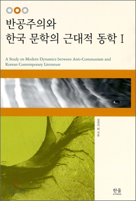 반공주의와 한국 문학의 근대적 동학 1