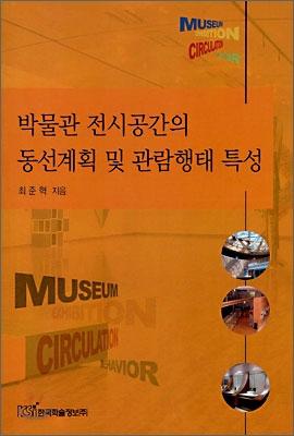 박물관 전시공간의 동선계획 및 관람행태 특성